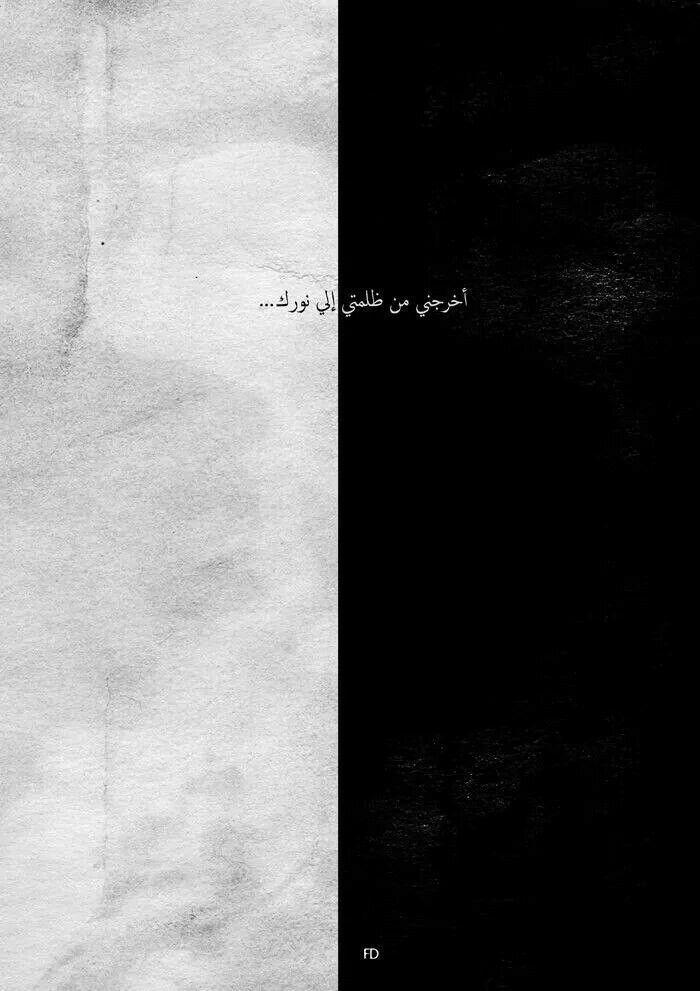 يا مقلب القلوب ثبت قلبي على دينك نور ابيض اسود Quran Quotes Love Quran Quotes Verses Quran Quotes