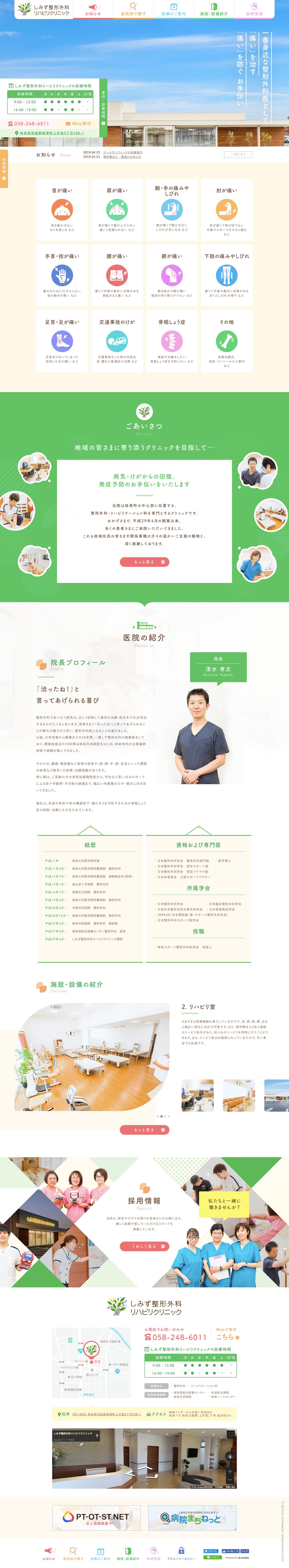 しみず整形外科リハビリクリニック Pc ウェブデザイン 医療デザイン クリニック
