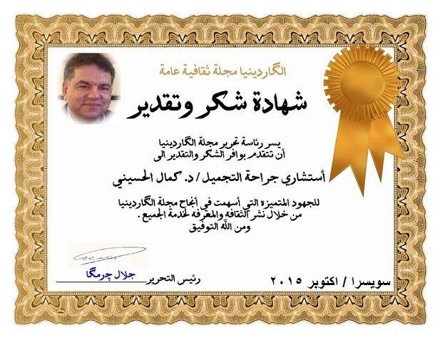 الگاردينيا مجلة ثقافية عامة شهادة شكر وتقدير الدكتور كمال الحسيني Aesthetic Medicine Medicine Cosmetic Surgeon
