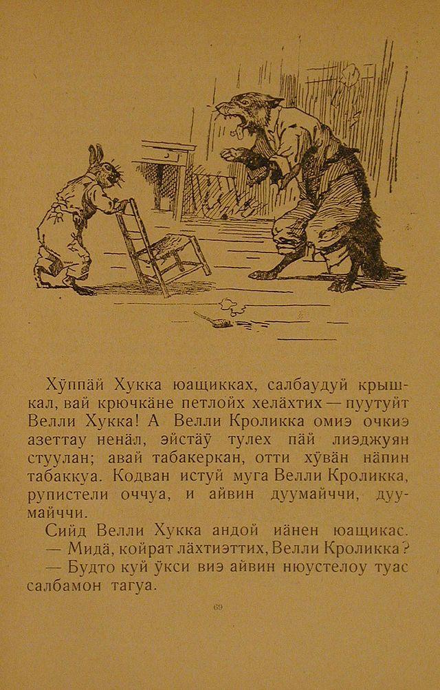 "Дядя Римусан Суарнат (""Djadja Rimusan Suarnat"", Tales of Uncle Remus, Joel Chandler Harris)), 1939"