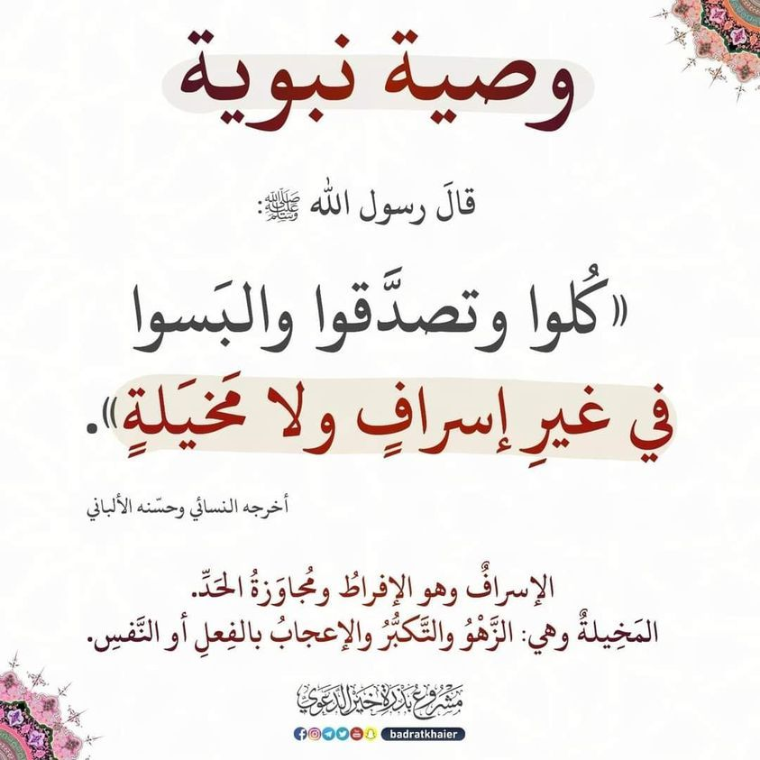 Pin On Le Journal D Un Musulman