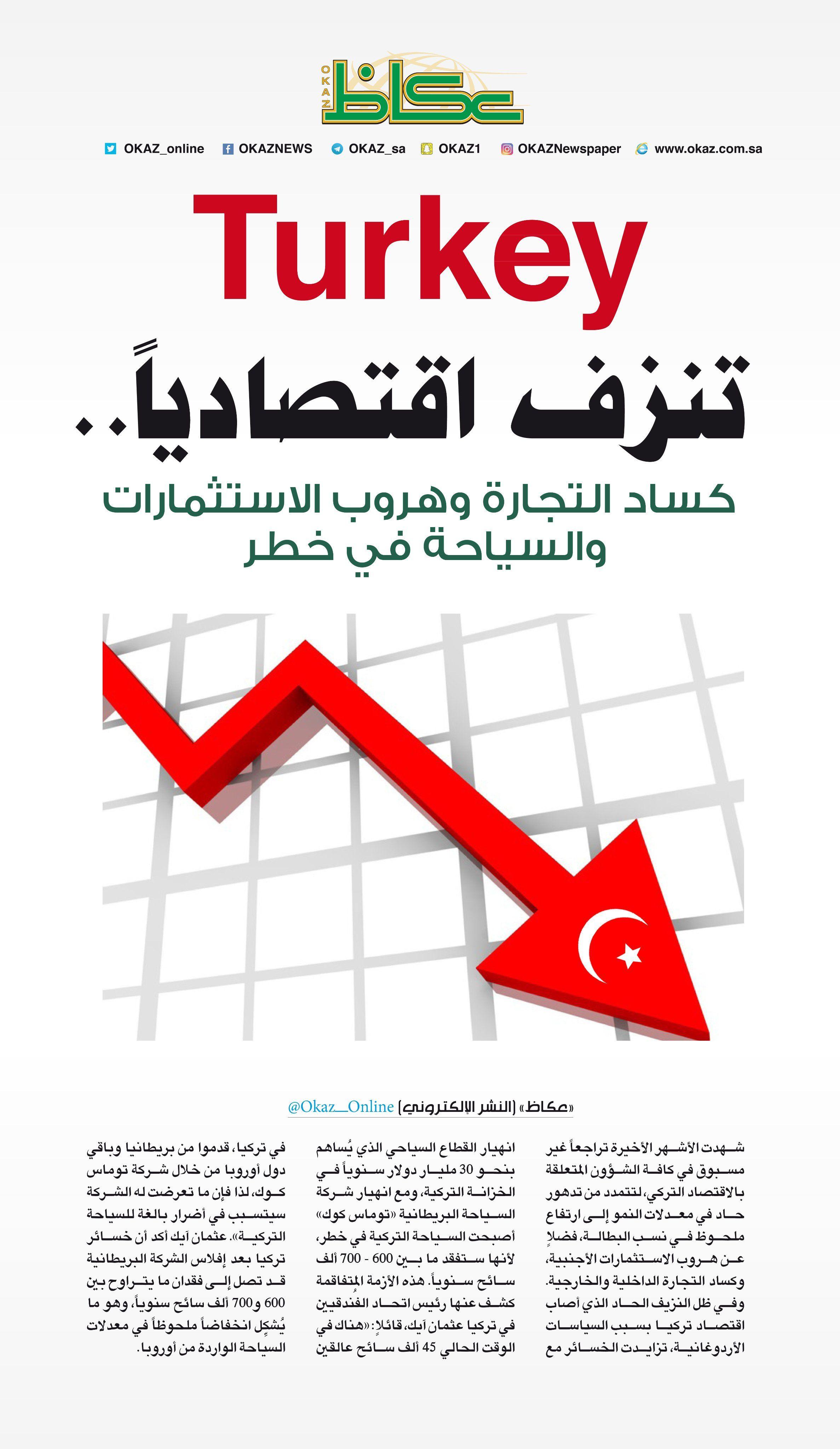 تركيا تنزف اقتصاديا كساد التجارة وهروب الاستثمارات والسياحة في خطر Novelty Sign Saudi Arabia News Novelty