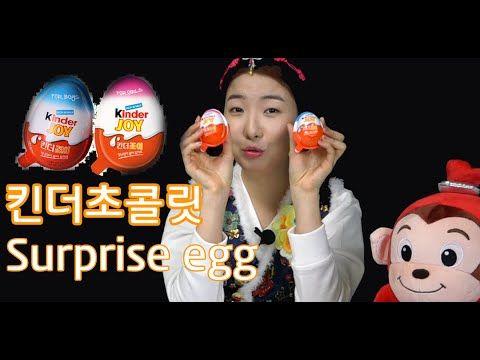 킨더조이 장난감 초콜릿 서프라이즈 에그 코코몽과 함께 KinderJoy Surprise egg toy