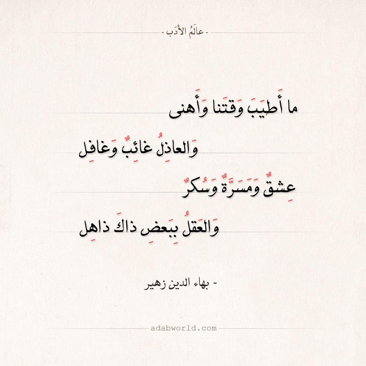 شعر بهاء الدين زهير ما أطيب وقتنا وأهنى عالم الأدب Quotes Math Arabic Calligraphy