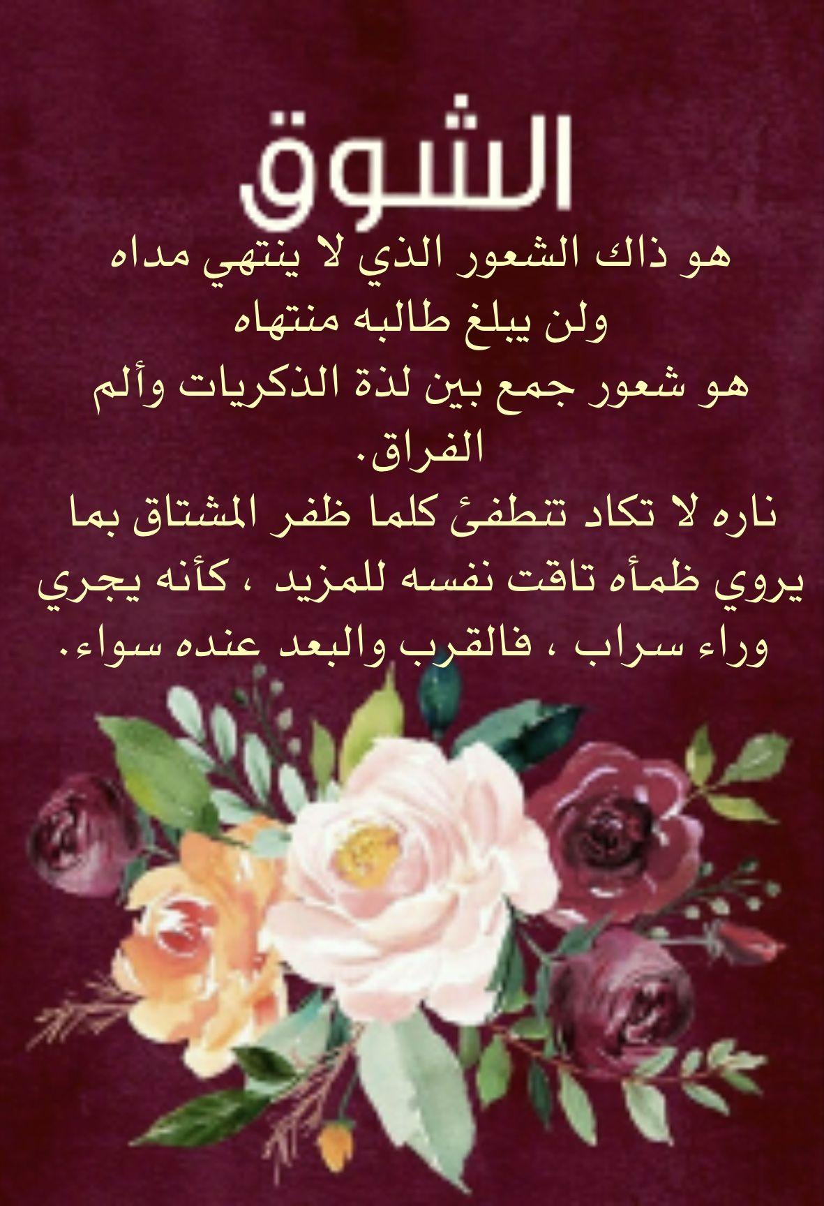 قالت له الشوق بالشوق والبادئ أظلم فأجابها الشوق بالدعاء والبوح للسماء والبادئ أكرم Amazing Flowers Beautiful Rose Flowers Love Flowers