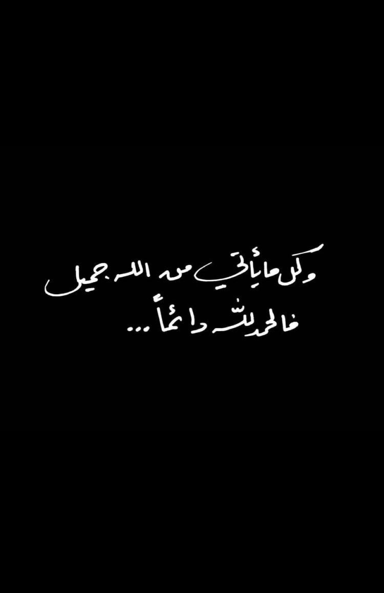 حمد الله Beautiful Arabic Words Proverbs Quotes Quran Quotes