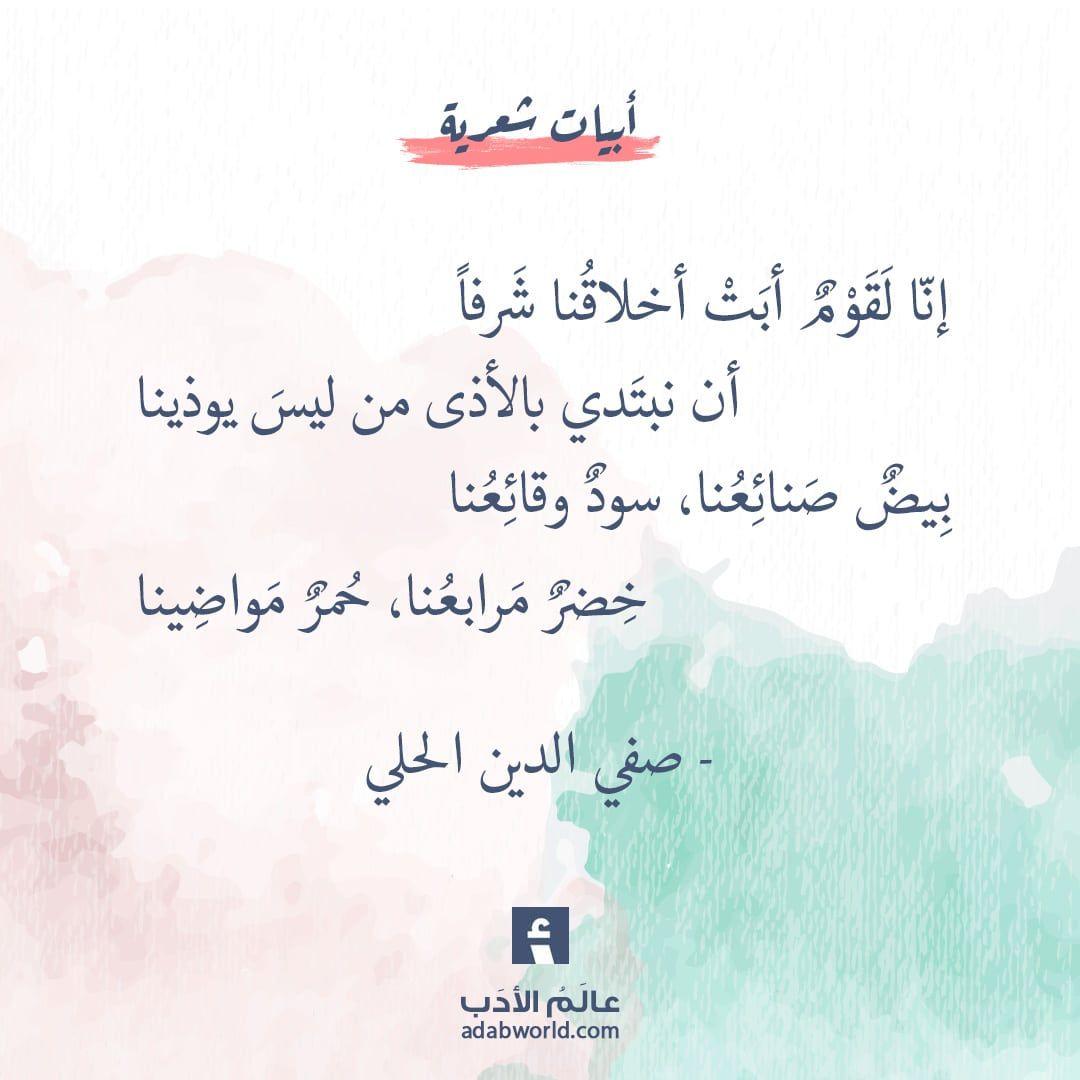 ابيات في الفخر لصفي الدين الحلي سلي الرماح عالم الأدب Pretty Quotes Quotations Words Quotes