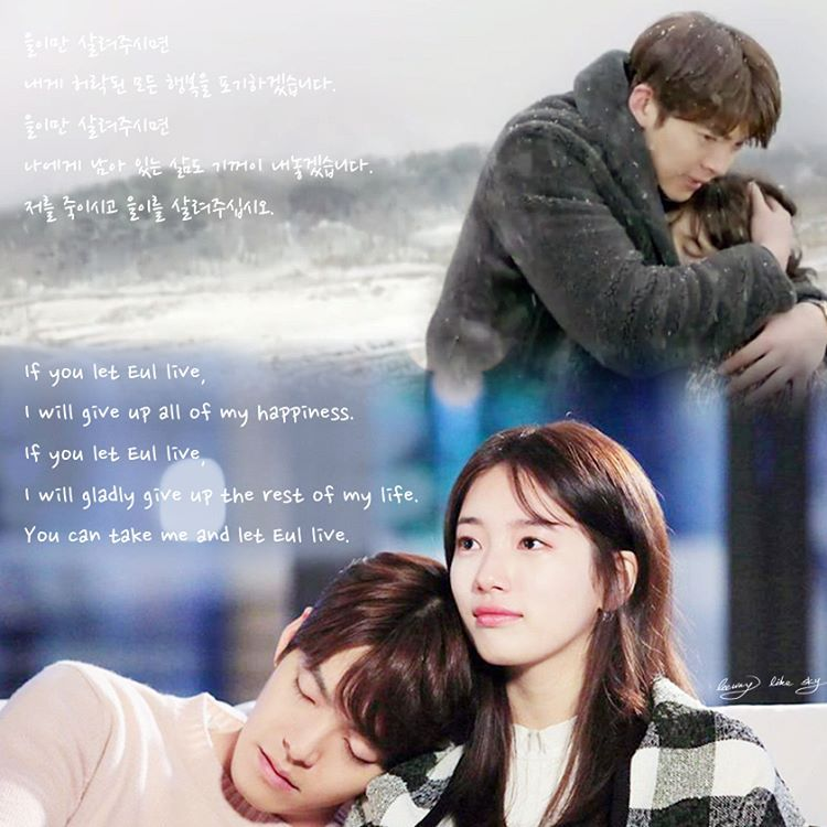 Uncontrollably Fond Ending Scene | Uncontrollably fond, will