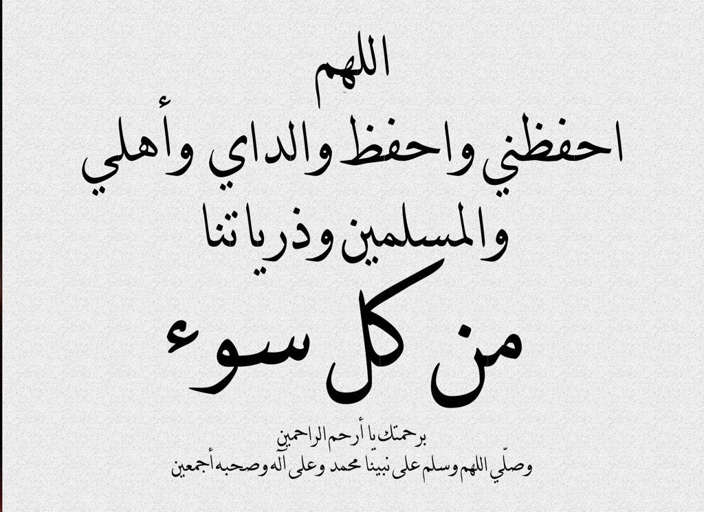 امين يارب Lol Calligraphy Arabic Calligraphy