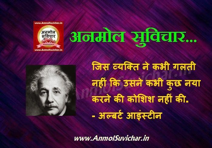 Albert einstein hindi suvichar images best hindi suvichar on