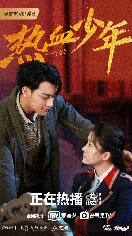 ChineseDrama.Info on ในปี 2020 (มีรูปภาพ) ภาพยนตร์