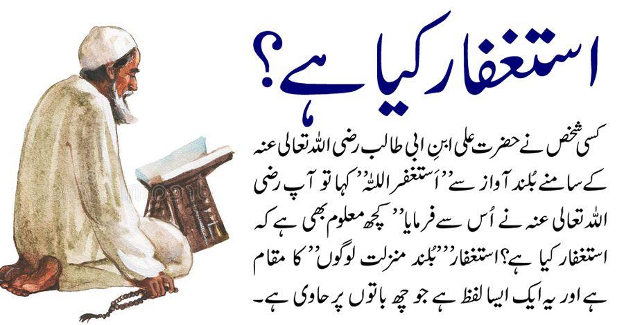 استغفار کیا ہے #UrduNews #urdukhabrain #PakistanNews #Dialykhabrain