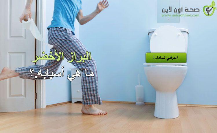 البراز الأخضر اسباب وعلاج البراز الاخضر Home Appliances Vacuum Cleaner Vacuum