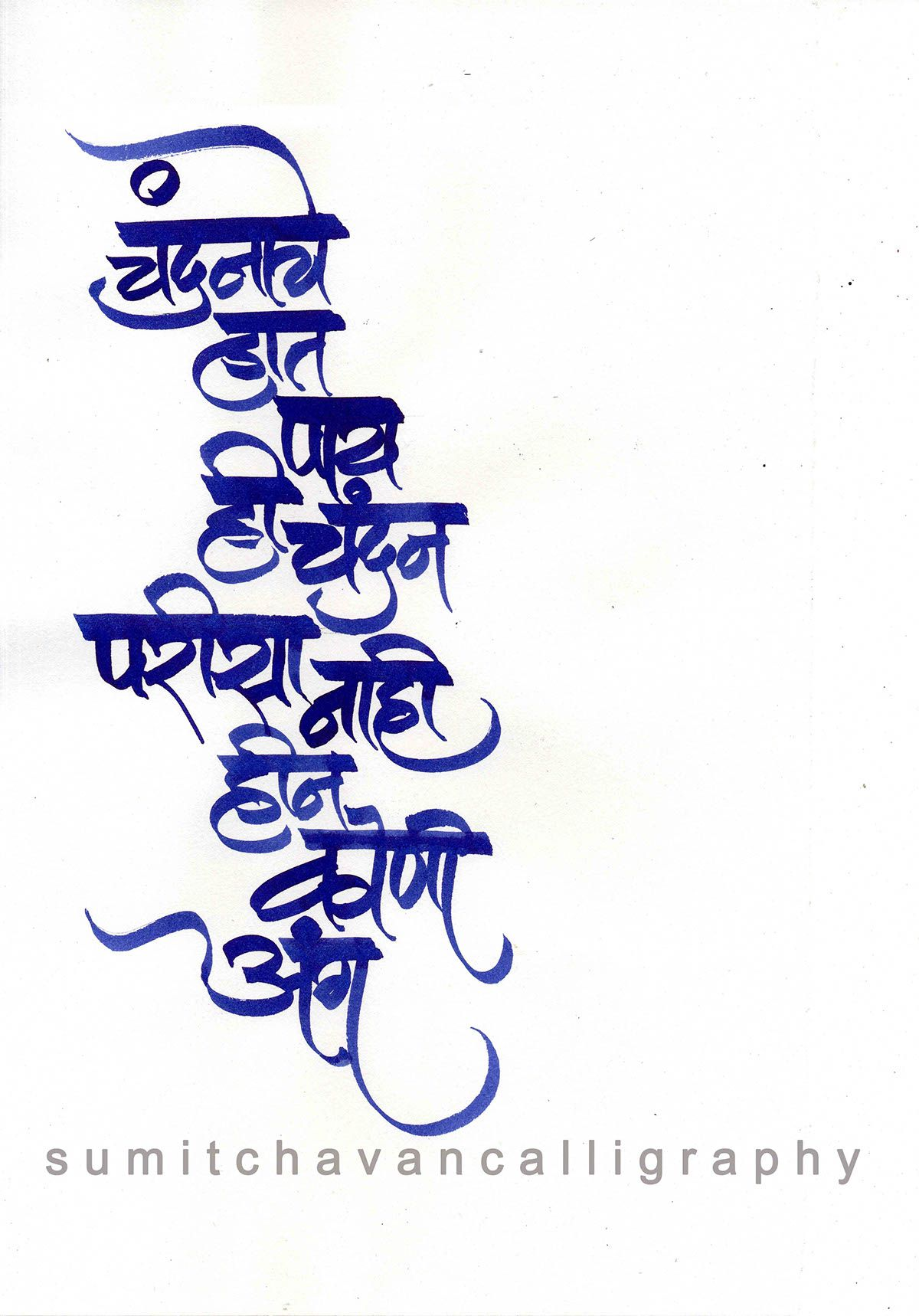 Calligraphy:Chandna che hat on Behance | Devanagari