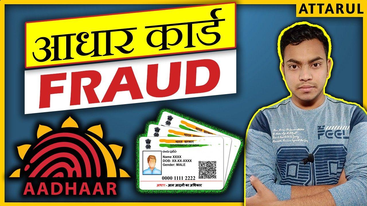Aadhar Card Frauds Aadhar Card Center Kaise Pata Kare Aadhar Card Correction Centre Near Me Aadhar Card Cards Kare