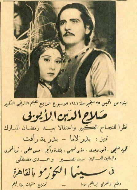1914 بدر لاما وأخوه ابراهيم فلسطينيان من بيت لحم وقد هاجرا إلى البرازيل قبيل الحرب العالمية الأولى ودرسا هناك ال Egyptian Movies Egyptian Poster Egypt History