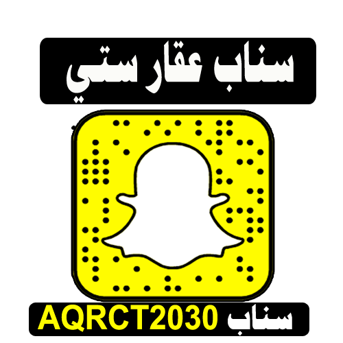 تطبيق عقار بيع وشراء جميع العقارات Snapchat Screenshot Snapchat