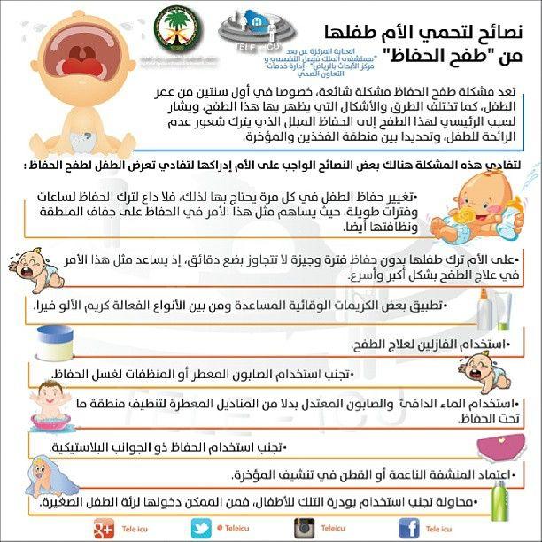 Instagram Photo By Teleicu العناية المركزة عن بعد Via Iconosquare Psychology Facts Health And Beauty Tips Parenting