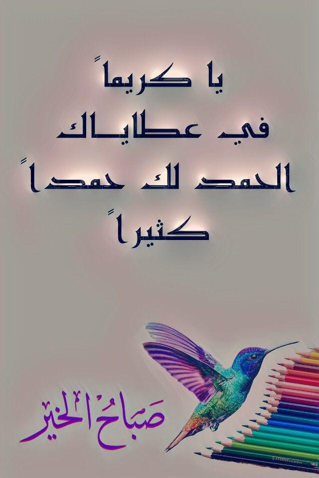 اللهم لك الحمد حمدا كثيرا طيبا مباركا فيه Good Morning Arabic Good Morning Images Good Morning Gif