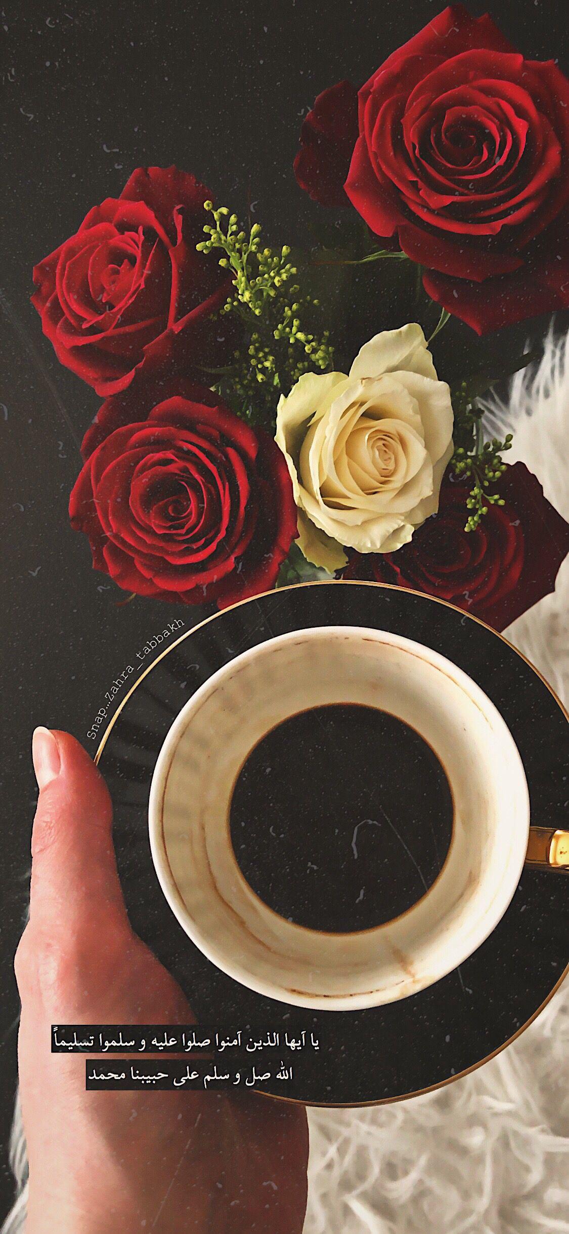 اللهم صل وسلم وبارك على حبيبنا محمد Coffee Coffee Tea Tea