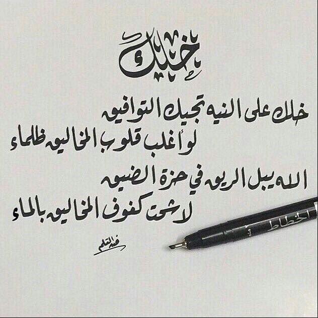 خلك على النية Quran Verses Words Arabic Quotes