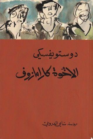 الأخوة كارامازوف 1 4 Books Pdf Books Reading Arabic Books