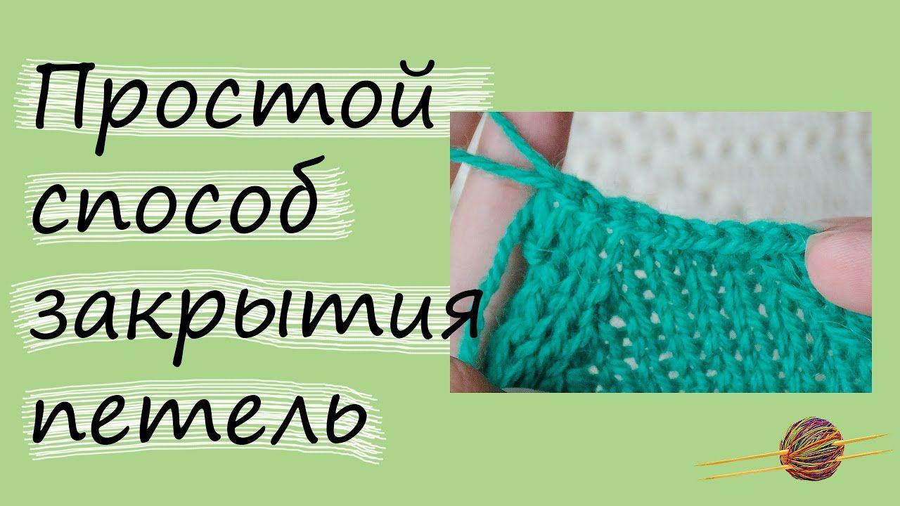 простой способ закрытия петель спицами уроки вязания спицами для