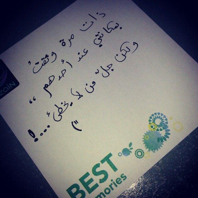ذات مرة وثقت بمكانتي عند أحدهم ولكن جل من لا يخطء Sake Arabic Arabic Calligraphy