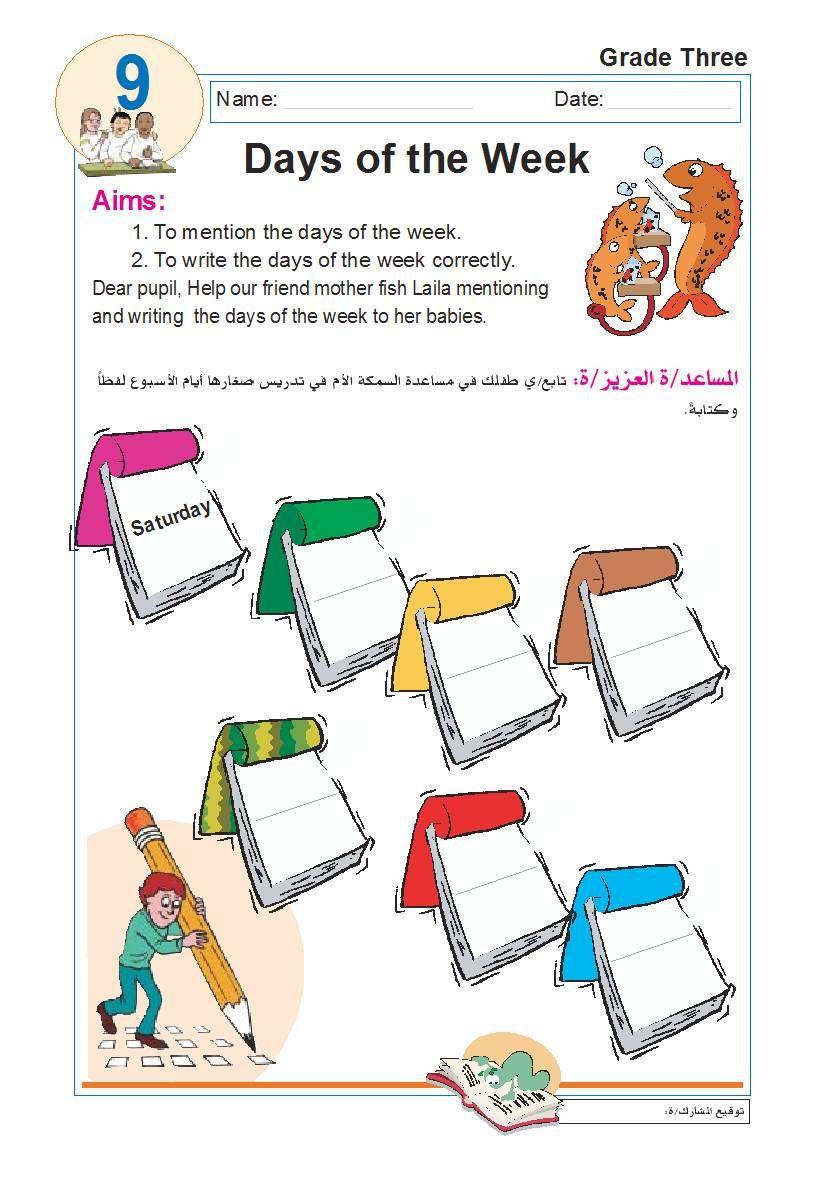 أوراق عمـل منوعـة مـلونة Worksheet سعودي انجلــش Third Grade Cards Names