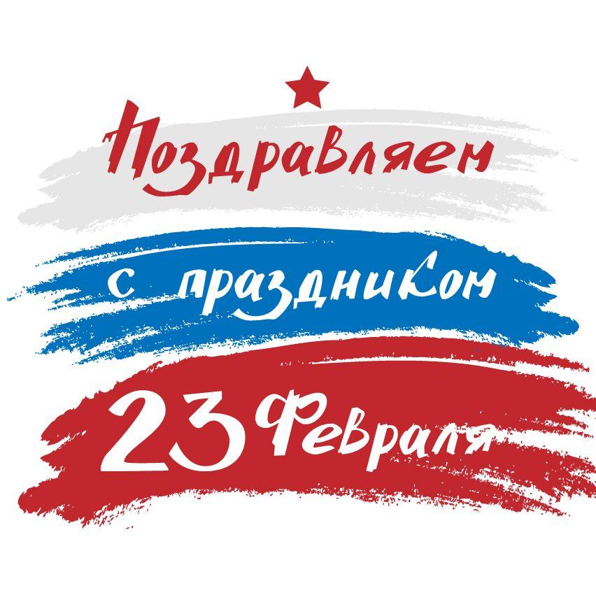 Dorogie Muzhchiny Pozdravlyaem Vas S Dnem Zashitnika Otechestva