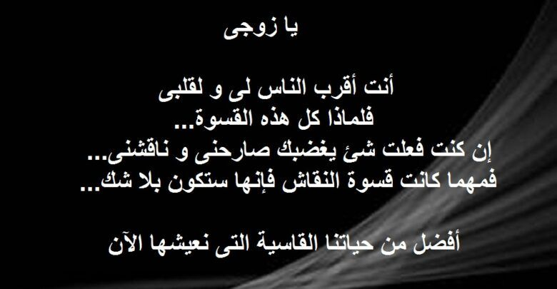 10 مسجات عتاب للزوج القاسي معبرة جدا وقوية In 2021 Math Arabic Calligraphy Calligraphy