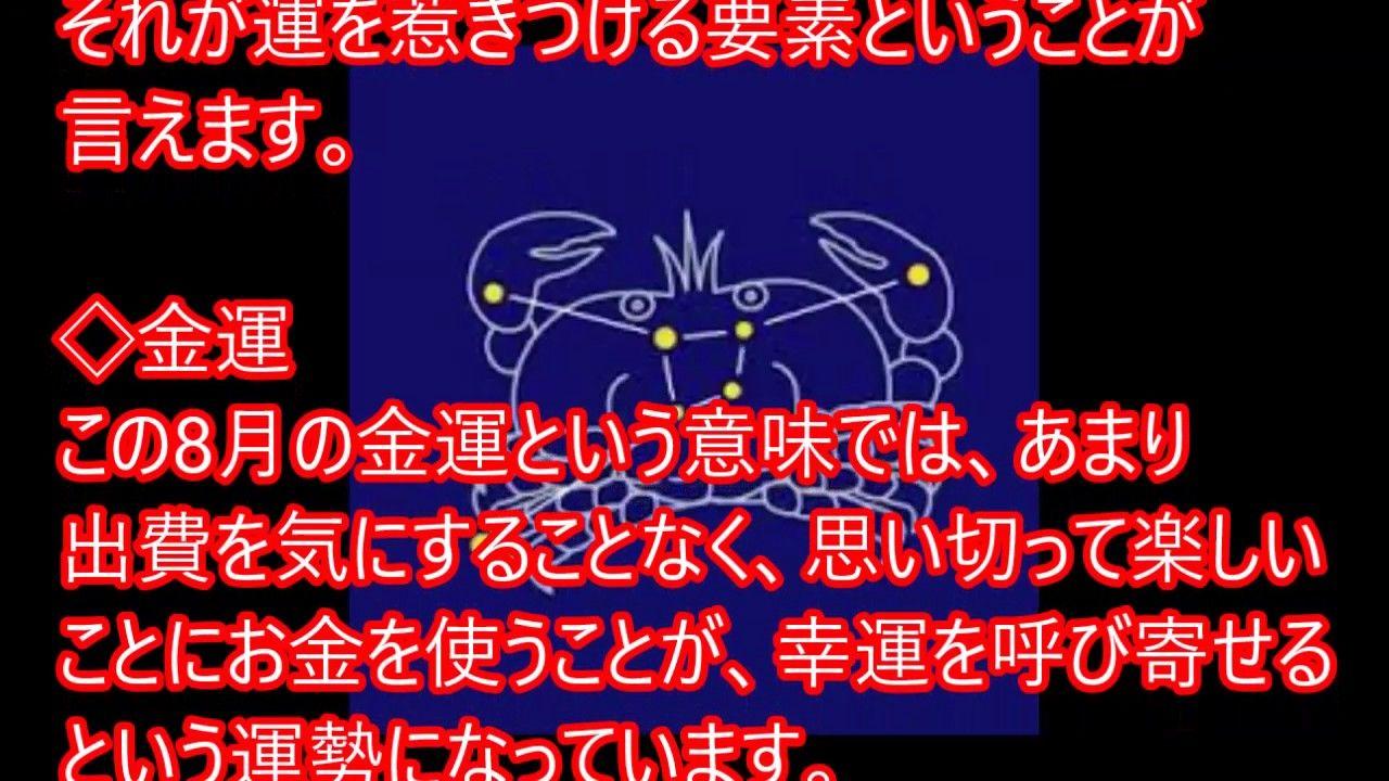 2017年8月蟹座(かに座)総合運...