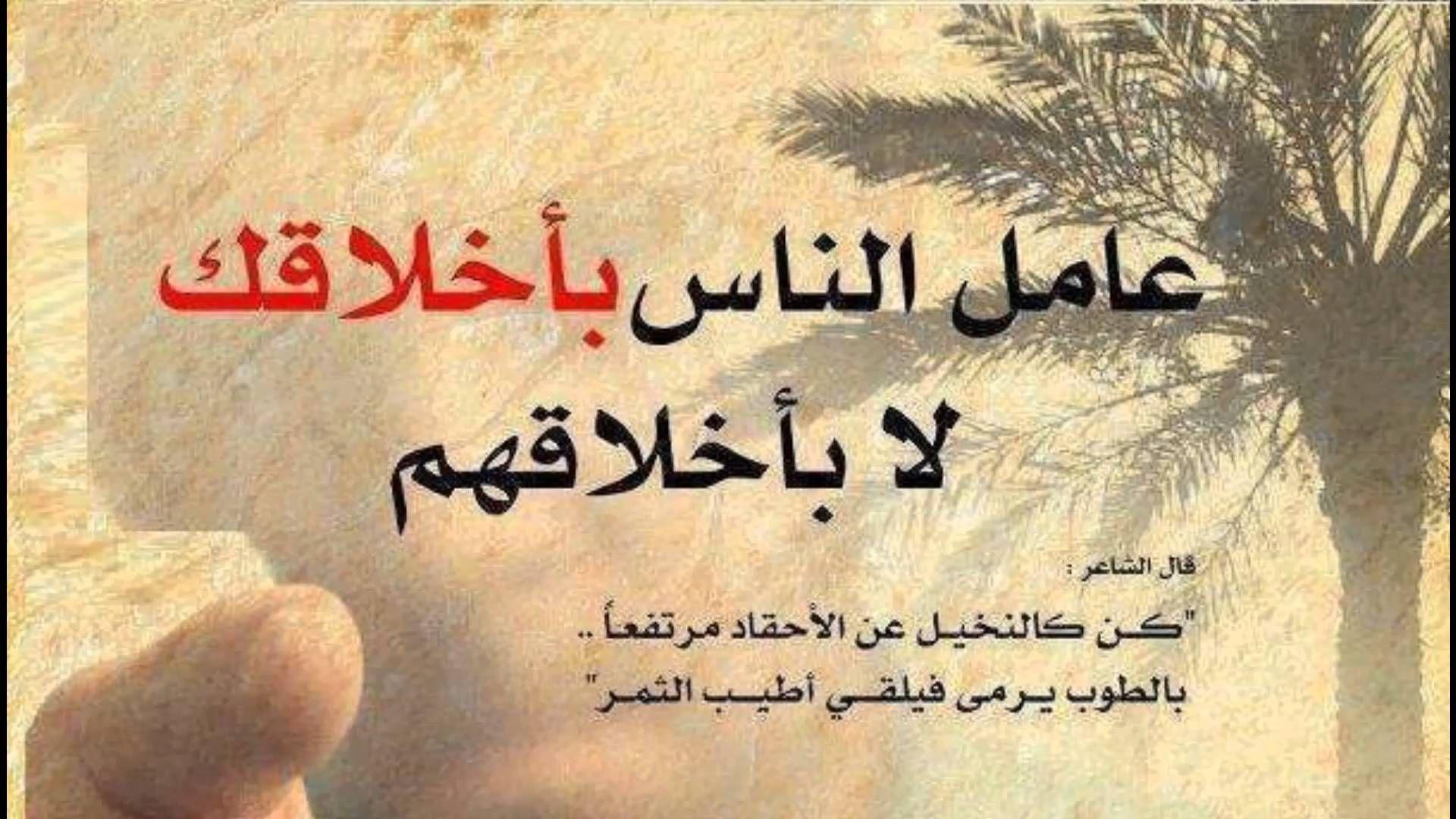 حكم الحياة Book Quotes Quotes Wisdom