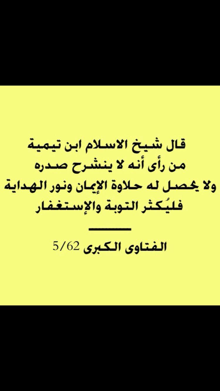 من ثمرات الاستغفار انشراح الصدر Beautiful Words Quotes Words