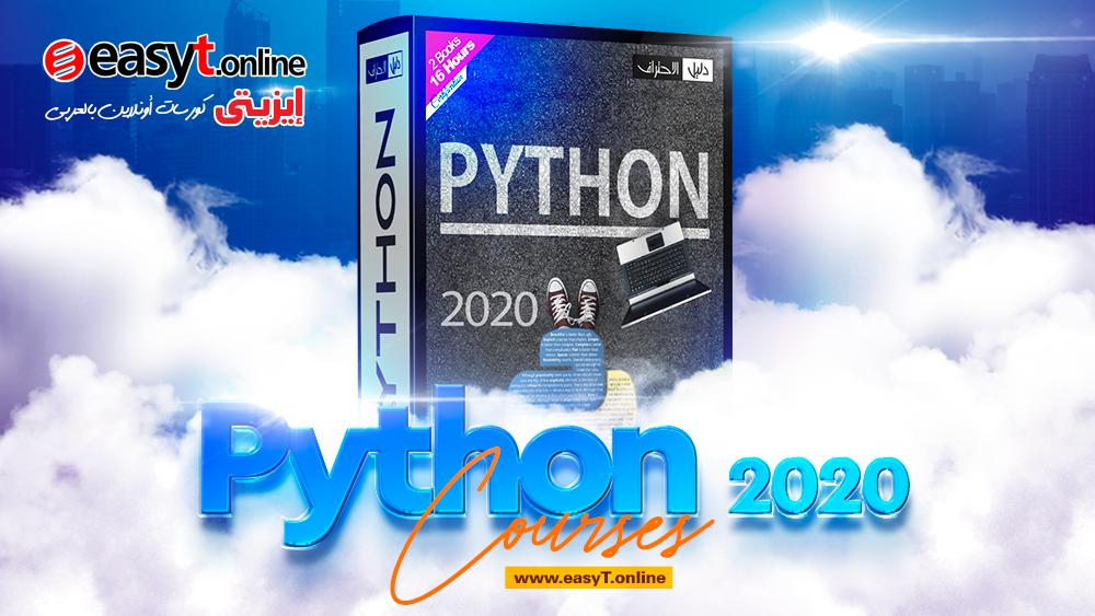 تعلم واحترف البرمجة بلغة بايثون Online Python