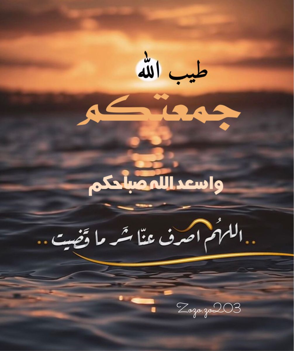 طيب الله جمعتكم In 2021 Good Morning Gif Morning Gif Good Morning