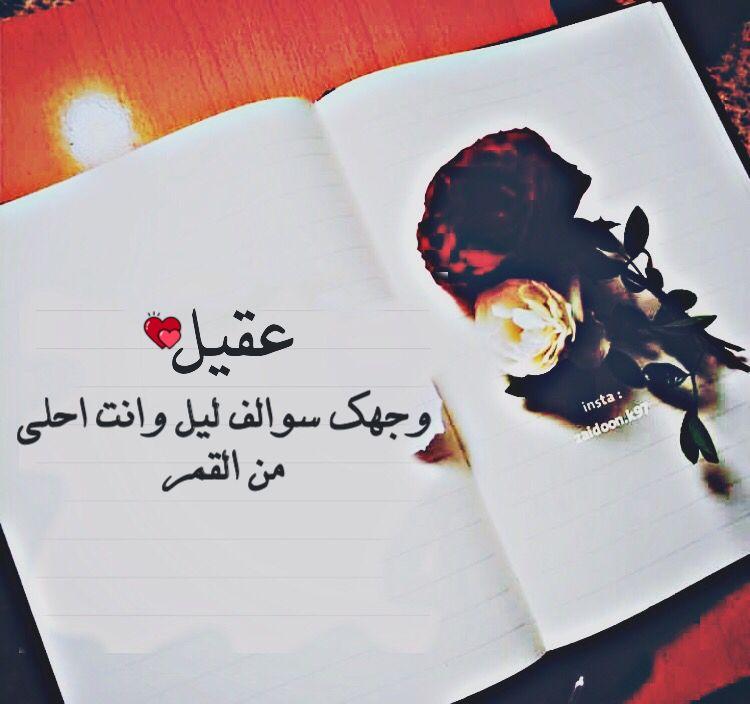 حبيبي A Arabic Funny Image Quotes Islamic Quotes