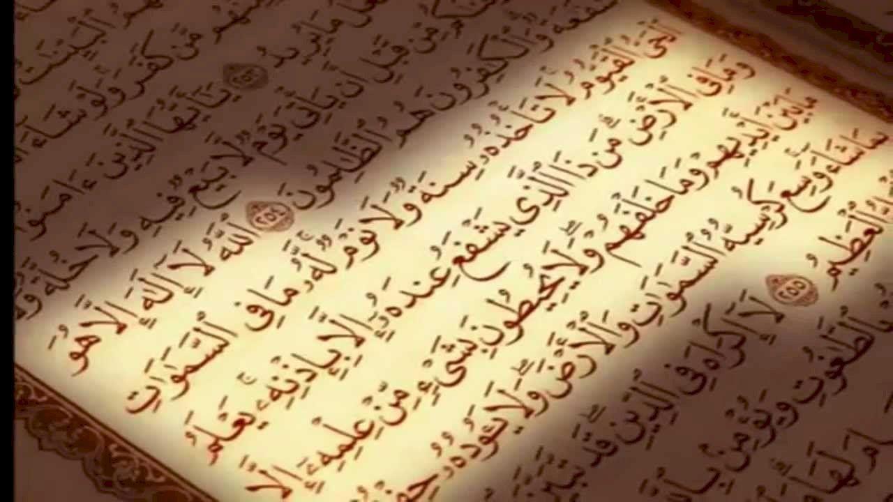 تفسير اية الكرسي في المنام Online Quran Quran Arabic Quran