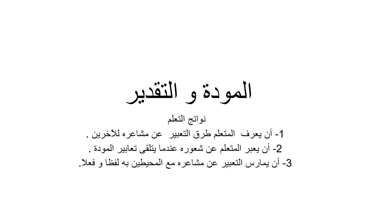 بوربوينت درس المودة و التقدير للصف الاول مادة التربية الاخلاقية Calligraphy Arabic Calligraphy