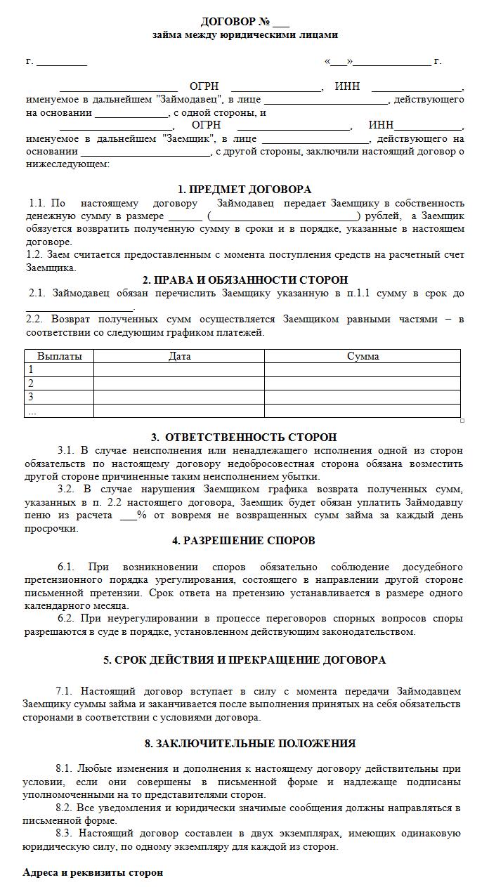 Договор процентного займа сотруднику организации
