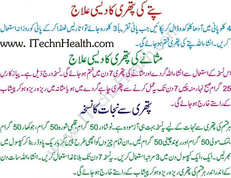 10 Best Home Remedies For Kidney Stones Pathri Ka Ilaj In Urdu