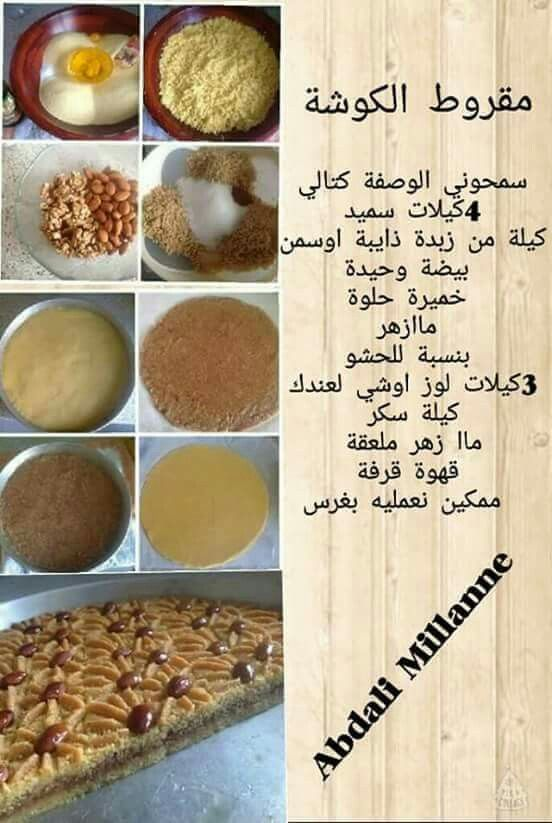 Pin by chic fashion on recette cuisine alg rien for Algerie cuisine ramadan