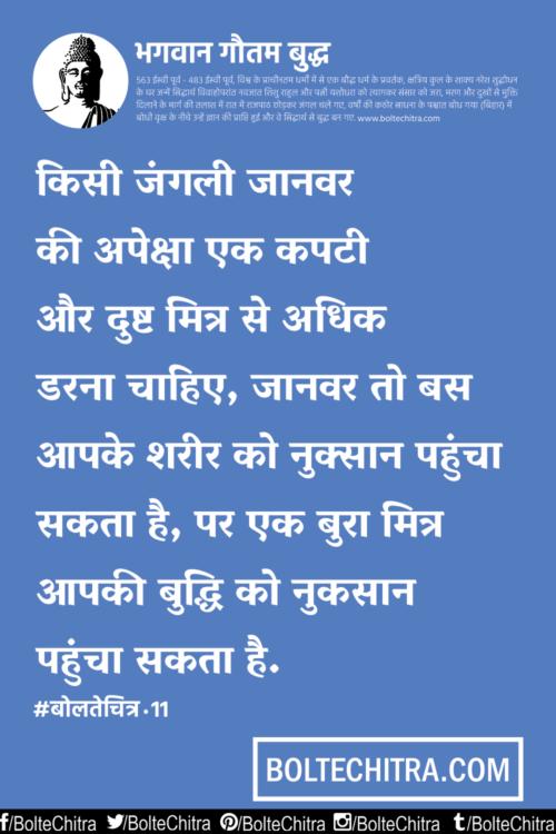 Hard Life Quotes In Hindi: Mahatma Gautam Buddha Quotes In Hindi Part 11