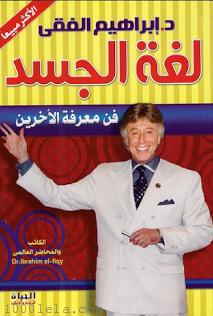 تحميل كتاب لغة الجسد للدكتور ابراهيم الفقى Pdf Pdf Books Reading Free Pdf Books Pdf Books