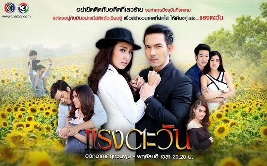 Raeng Tawan Drama 2016 Started Watching In Thailand Drama