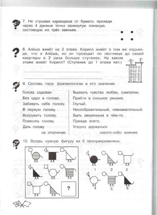 Решение задачи по логике 3 класс статистика задачи и решения i