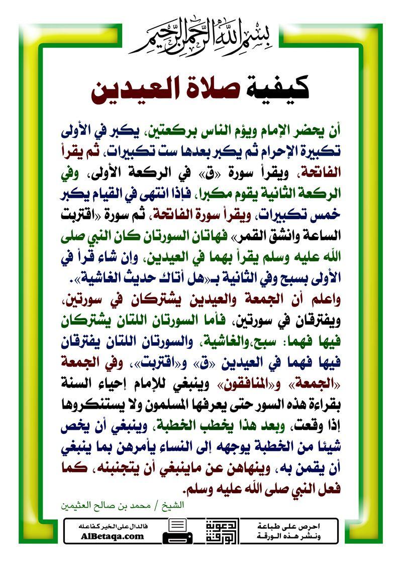 أحكام ومشروعية زكاة الفطر واحكام العيد عامة زكاة الفطر العيد Quransservant Salute