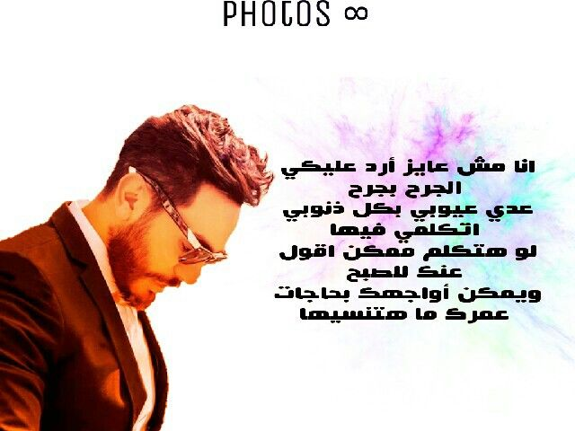 Tamer Hosny تامر حسني Songs Memes Photo
