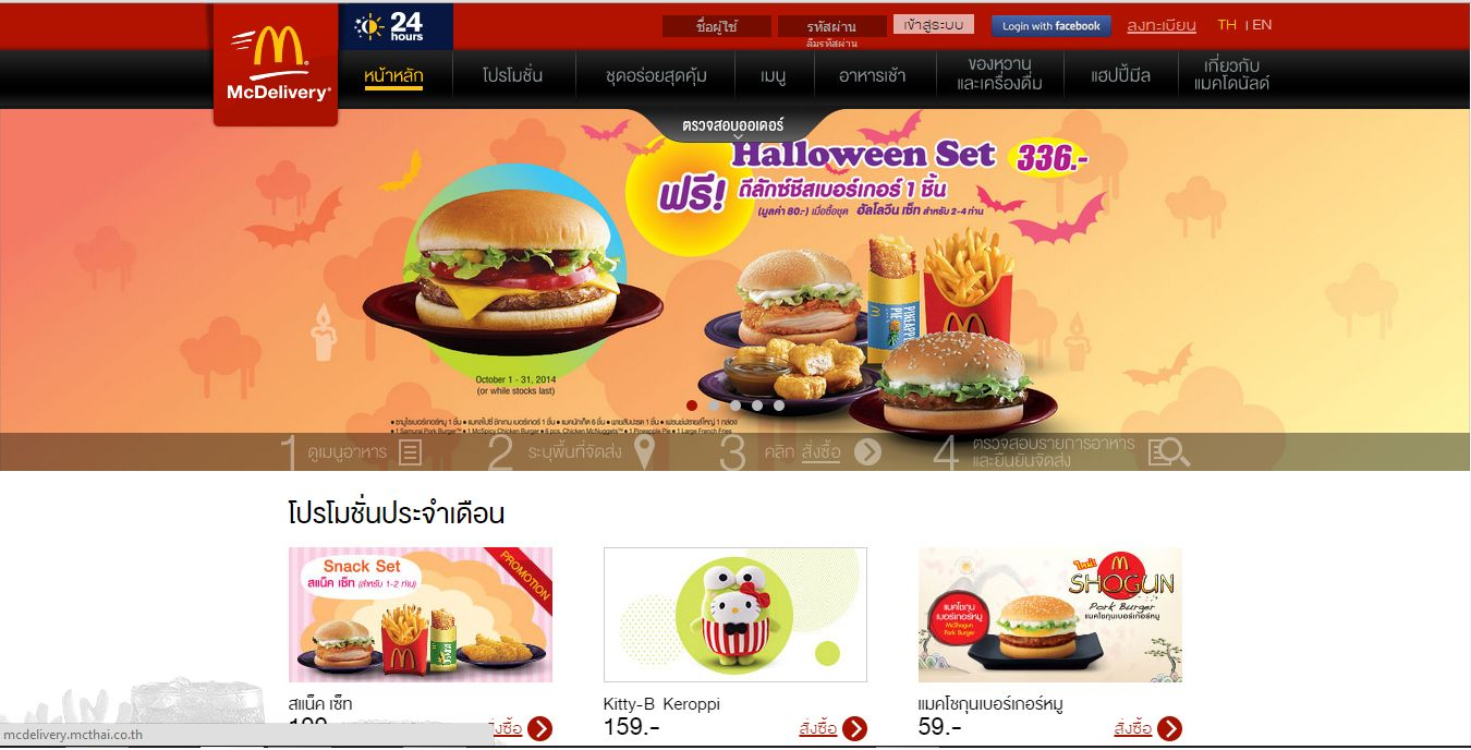 mcdonalds_thailandia_interfaccia