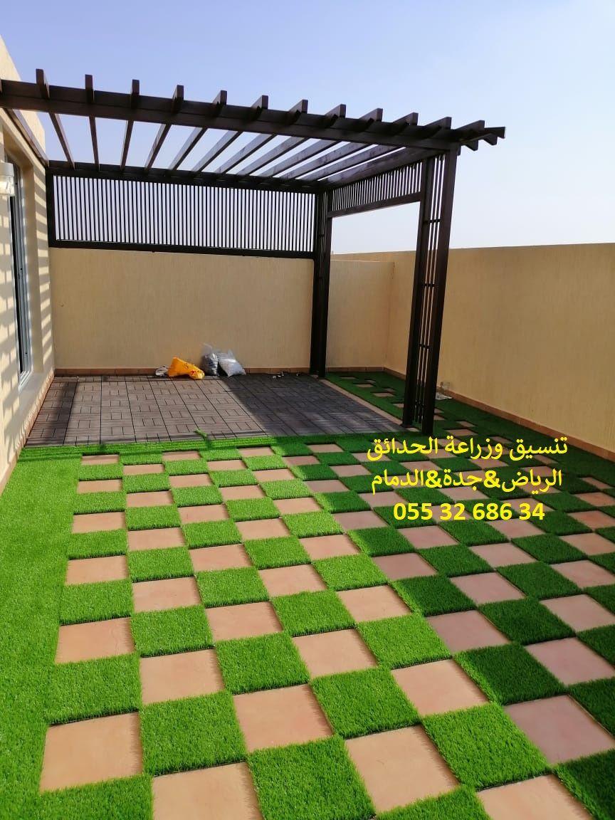 بكم متر العشب الصناعي بلاط حدائق فلل بلاط حدائق منزلية بيع عشب طبيعي تجميل الحدائق تجميل الحدائق الم Balcony Decor Cafe Design Garden Design